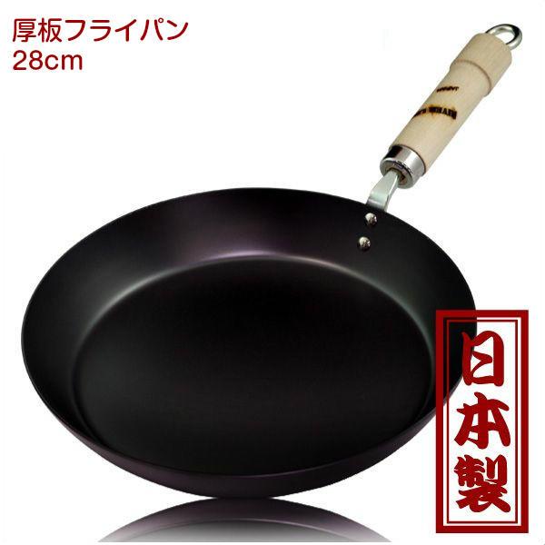 【送料無料】【リバーライト】【極JAPAN】 厚板フライパン 28cm
