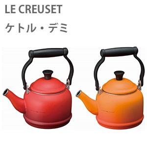 【送料無料】【LE CREUSET-ル・クルーゼ-】 ケトル・デミ