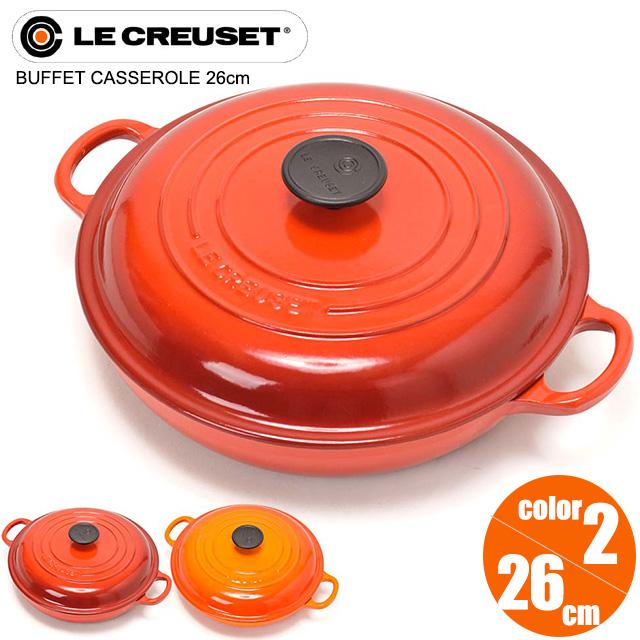 【送料無料】【LE CREUSET-ル・クルーゼ-】ビュッフェ・キャセロール 26cm