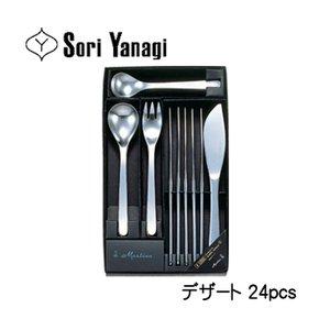 【送料無料】柳 宗理 カトラリーセット #1250 デザート 24pcs