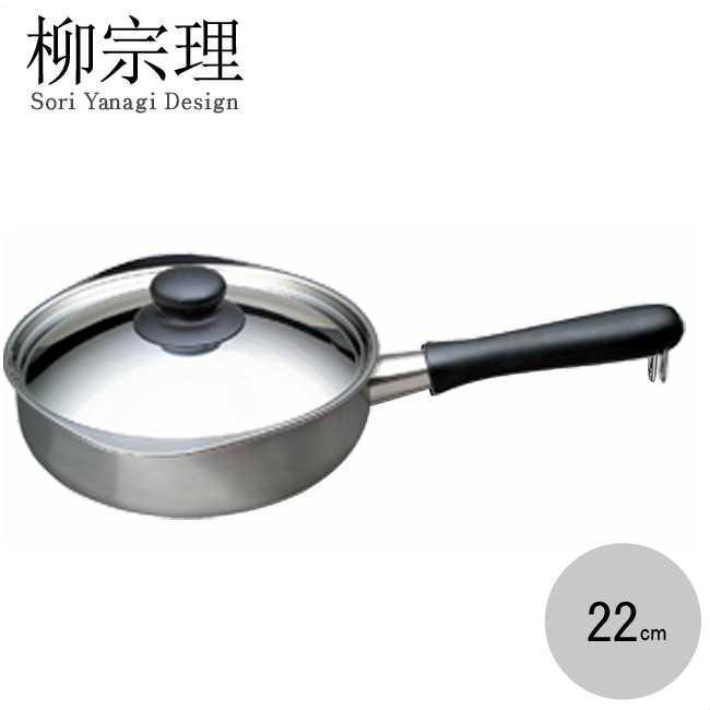 柳 宗理 ステンレス片手鍋 22cm ミラー
