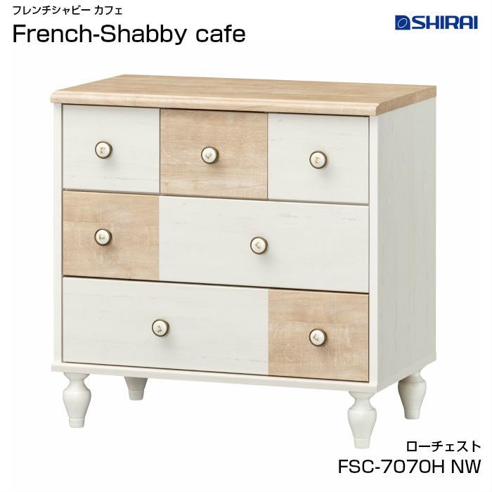 【白井産業】【代引き不可】French Shabby cafe フレンチシャビー カフェ ローチェスト FSC-7070H NW おしゃれ 家具 フレンチテイスト