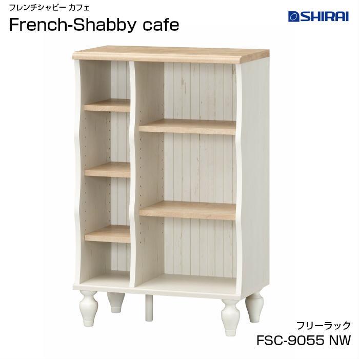 【白井産業】【代引き不可】French Shabby cafe フレンチシャビー カフェ マルチラック FSC-9055 NW おしゃれ 家具 フレンチテイスト