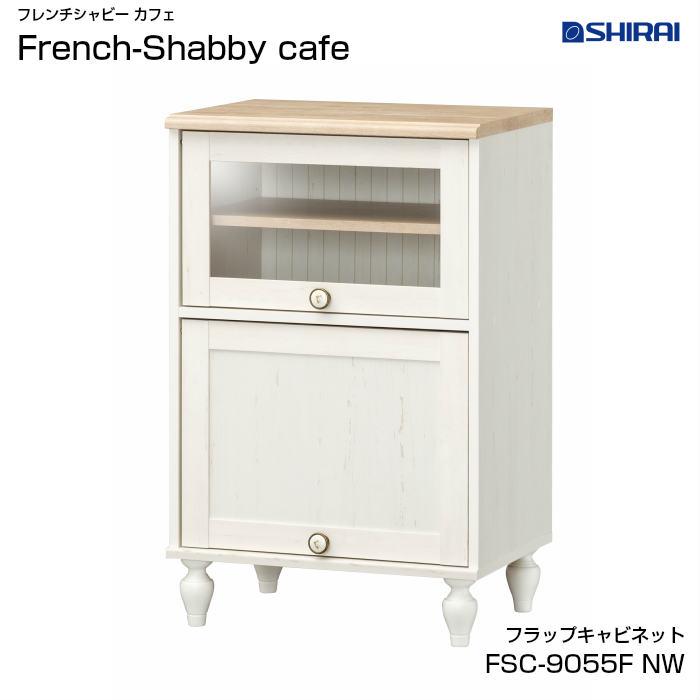 【白井産業】【代引き不可】French Shabby cafe フレンチシャビー カフェ フラップラック FSC-9055F NW おしゃれ 家具 フレンチテイスト