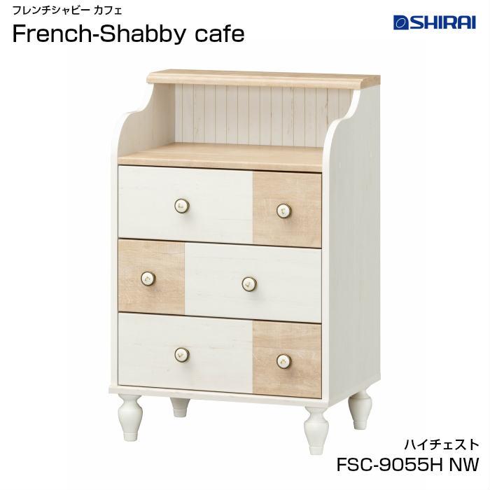 【白井産業】【代引き不可】French Shabby cafe フレンチシャビー カフェ ハイチェスト FSC-9055H NW おしゃれ 家具 フレンチテイスト