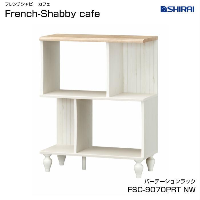【白井産業】【代引き不可】French Shabby cafe フレンチシャビー カフェ パーテーションラック FSC-9070PRT NW 背面化粧済み おしゃれ 家具 フレンチテイスト