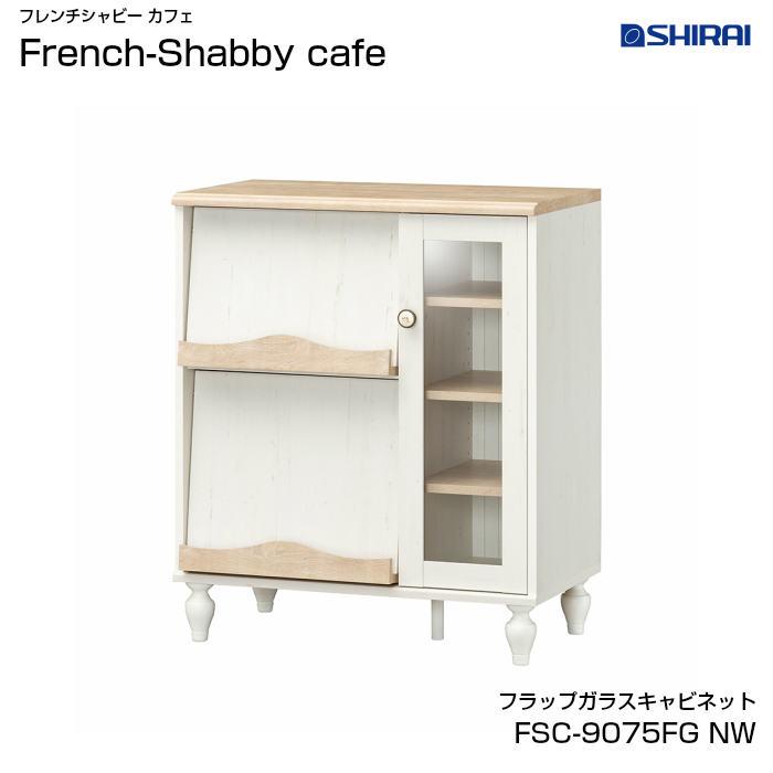 【白井産業】【代引き不可】French Shabby cafe フレンチシャビー カフェ フラップガラスキャビネット FSC-9075FG NW おしゃれ 家具 フレンチテイスト