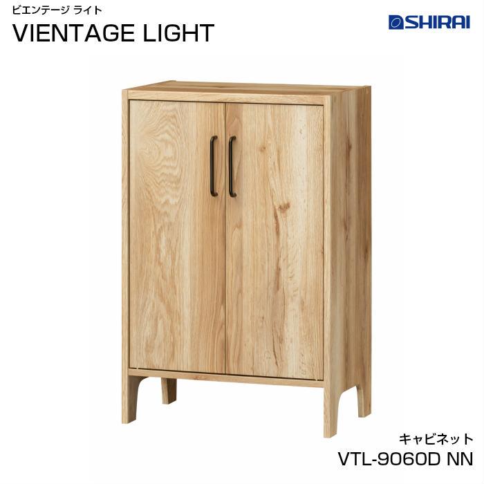 【白井産業】 VIENTAGE LIGHT ビエンテージ ライト キャビネット VTL-9060D  おしゃれ 家具