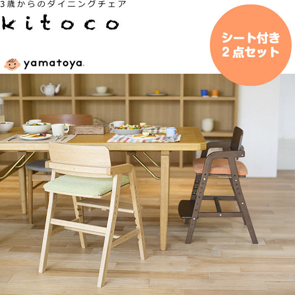 【2点セット】大和屋 キトコ キッズダイニングチェア 専用シートカバー付 ベビーチェア yamatoya kitoco