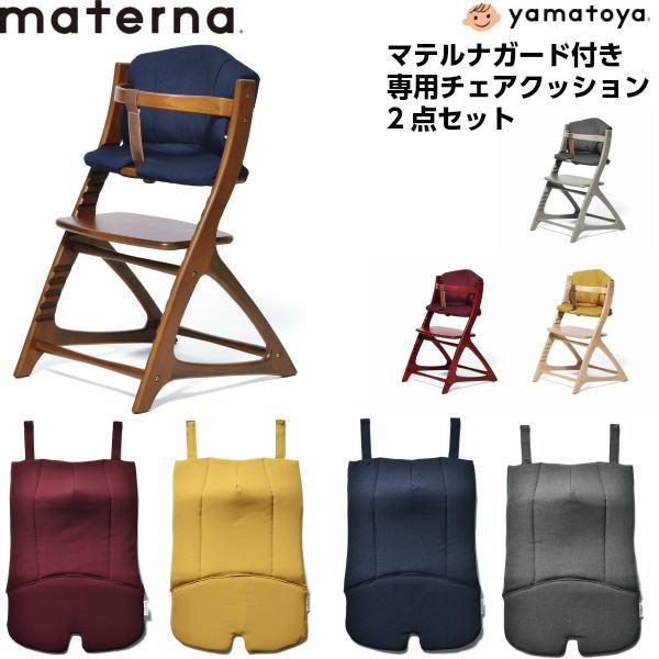 【2点セット】大和屋 マテルナ ガード 専用クッション2点セット ベビーチェア yamatoya materna