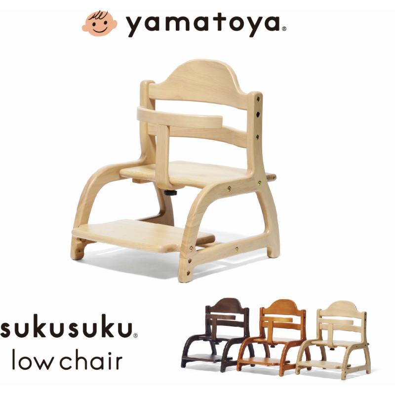 大和屋 すくすくローチェア 3SKU NA/LB/DB ベビーチェア yamatoya sukusuku+