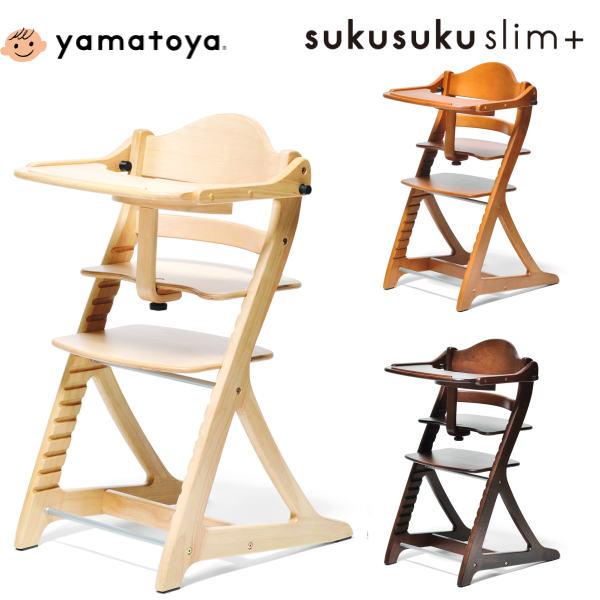 大和屋 すくすくチェアスリムプラス テーブル付 7501NA/7502LB/7503DB ベビーチェア yamatoya sukusuku slim+