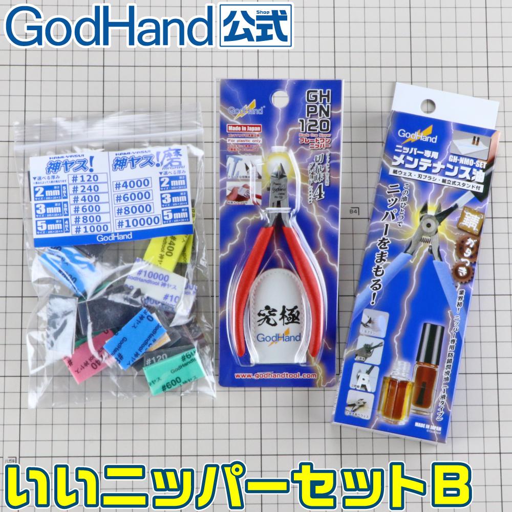 いいニッパーセットB ゴッドハンド ネコポス非対応 模型用工具