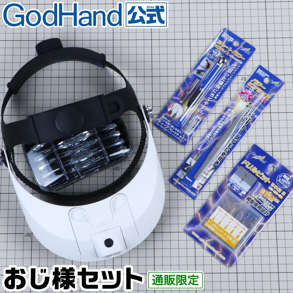 【送料無料】おじ様セット ゴッドハンドセレクト ネコポス非対応 直販限定