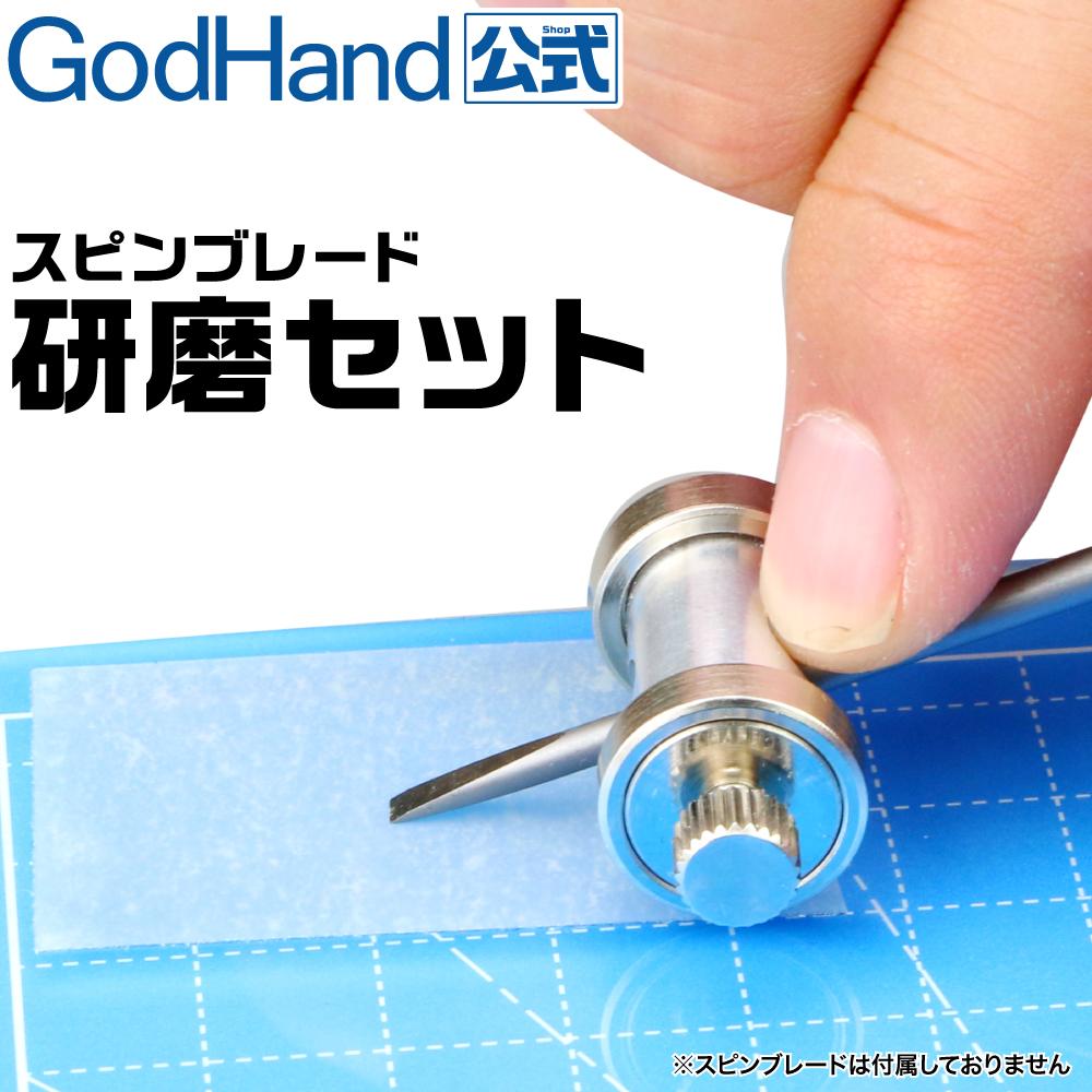 スピンブレード 研磨セット 研磨器 研磨ホルダー ダイヤフィルムシートテープ #3000