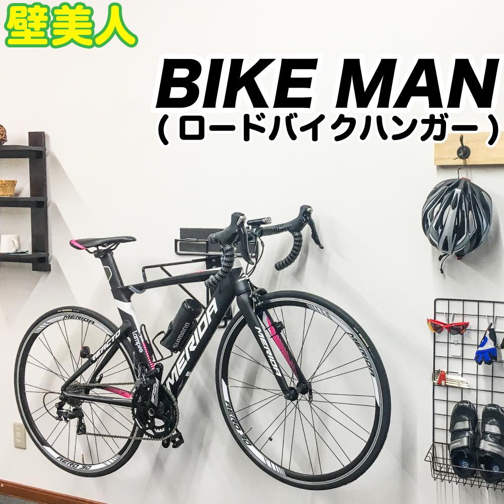 壁美人 BIKE MAN バイクマン ロードバイクハンガー ネコポス非対応 若林製作所 日本製 壁面収納 空間利用