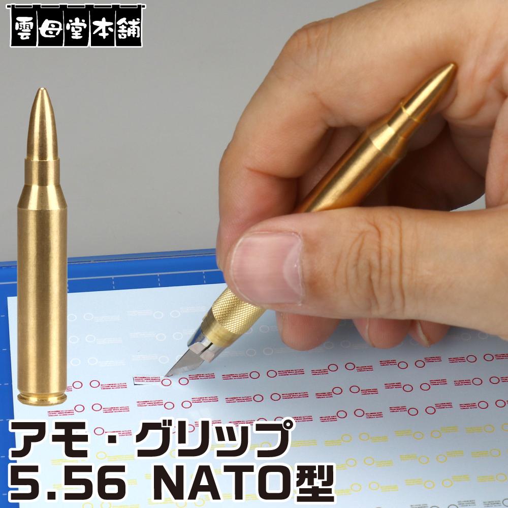 使いやすくてカッコいい!ペン型ナイフ用の5.56NATO弾型グリップ!グリップが短くなることで細かな作業が断然しやすくなる! アモ・グリップ 5.56 NATO型 雲母堂本舗 グリップ ホルダー