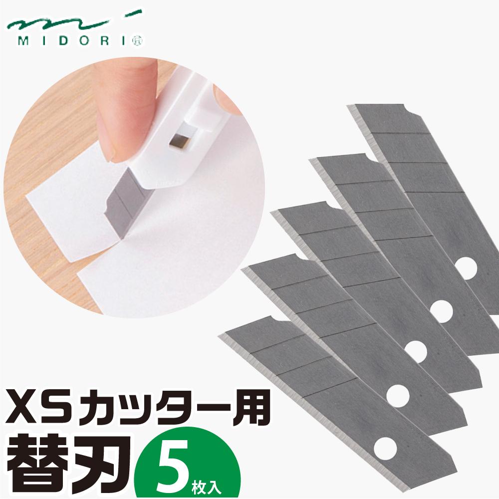 右利きにも左利きにも対応 手のひらサイズのXSカッター用の替刃です XS カッター替刃 超特価SALE開催 ミニ ミドリ スペア 引出物 交換 切る