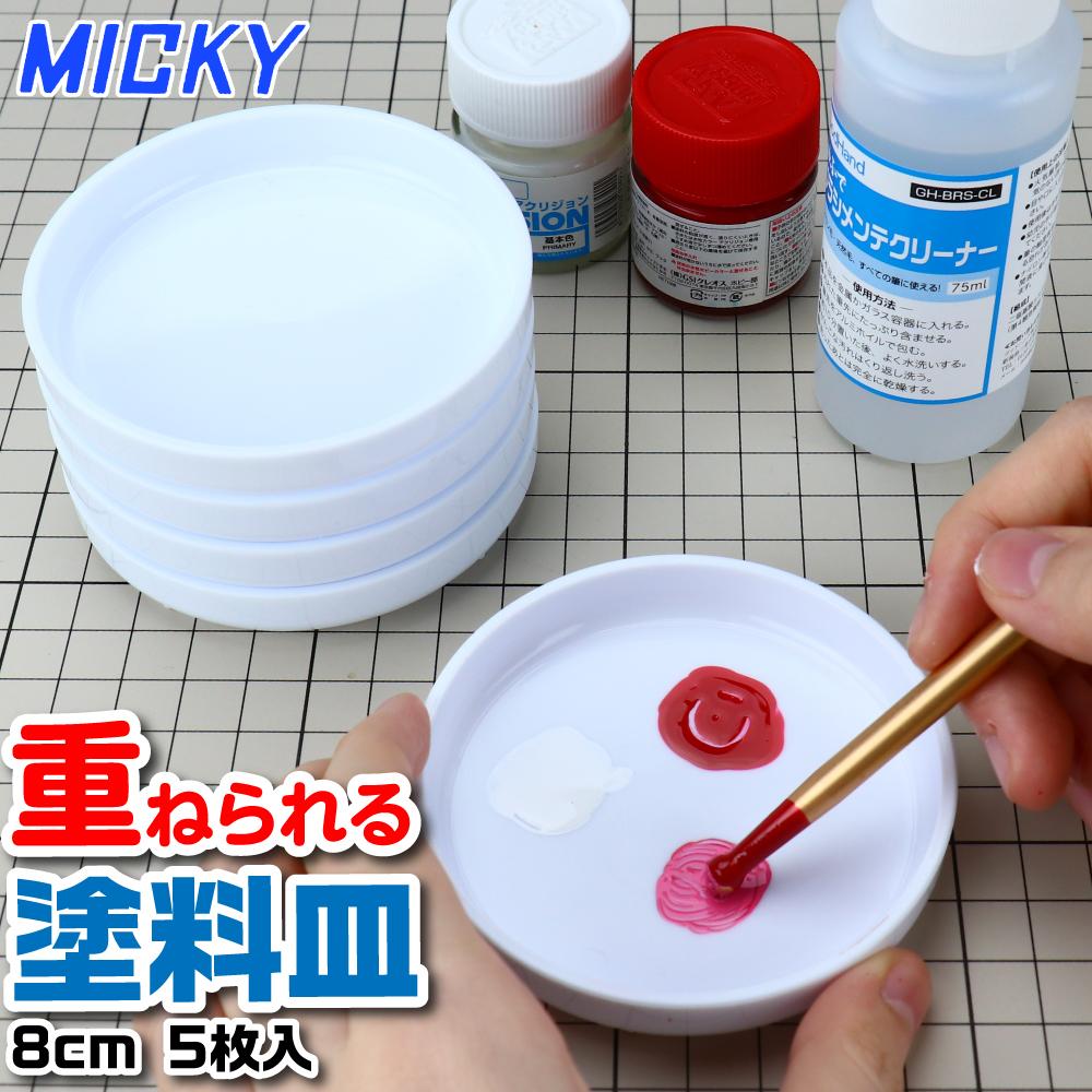 塗料をはじきにくく 広くて平らなので調色しやすい 重ねても皿の裏側に塗料が付着しないから便利 プラスチック 重ね皿 8cm PP製 塗料皿 取寄品 入荷予定 5枚組 ネコポス非対応 MICKY 大注目 絵皿