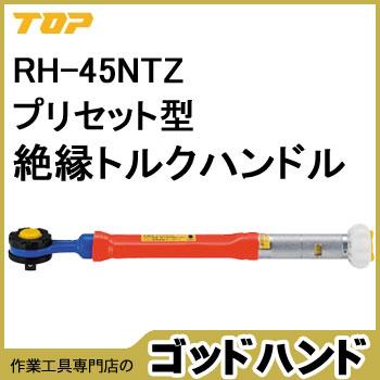 絶縁ラチェット形トルクレンチ【TOP-RH-45NTZ】【TOP工業 日本製】