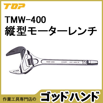 縦型モーターレンチ【TOP-TMW-400】【TOP工業 日本製】