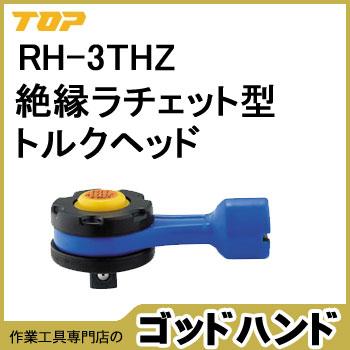 絶縁ラチェット形トルクヘッド【TOP-RH-3THZ】【TOP工業日本製】