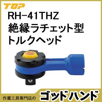 絶縁ラチェット形トルクヘッド【TOP-RH-41THZ】【TOP工業日本製】