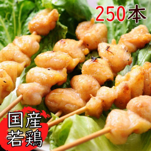 鶏肉 ぼんじり串 1本30g 250本入 真空冷凍パック 焼き鳥 送料無料