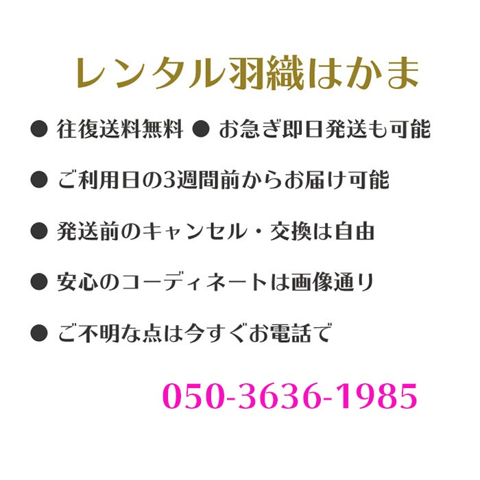  送料無料  レンタル成人式 安心の最大1ヶ月レンタル可能 男性用レンタル紋付き袴フルセット 7130 メンズ はかま 袴セットNPnOXwk80