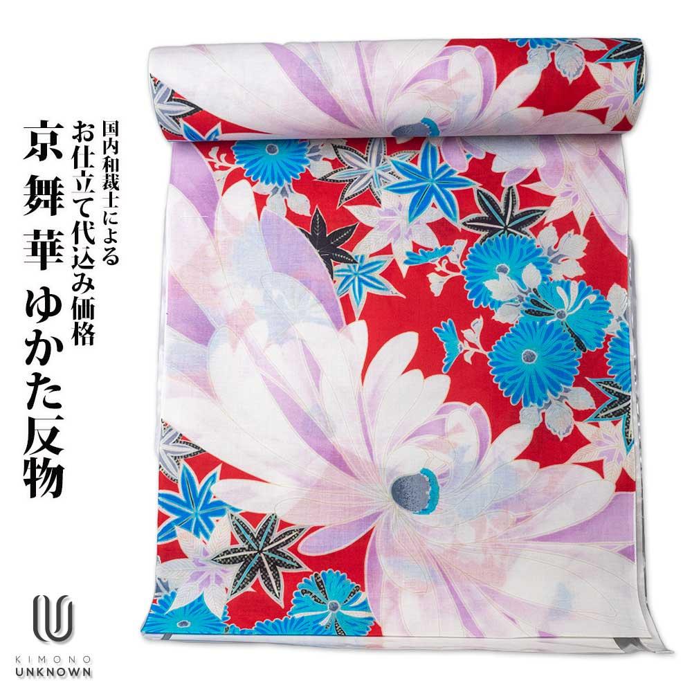 浴衣 反物|【生地代+お仕立て代込み価格】京舞華ゆかた反物|日本製|浴衣|綿|レトロ|花柄|赤|青|白|