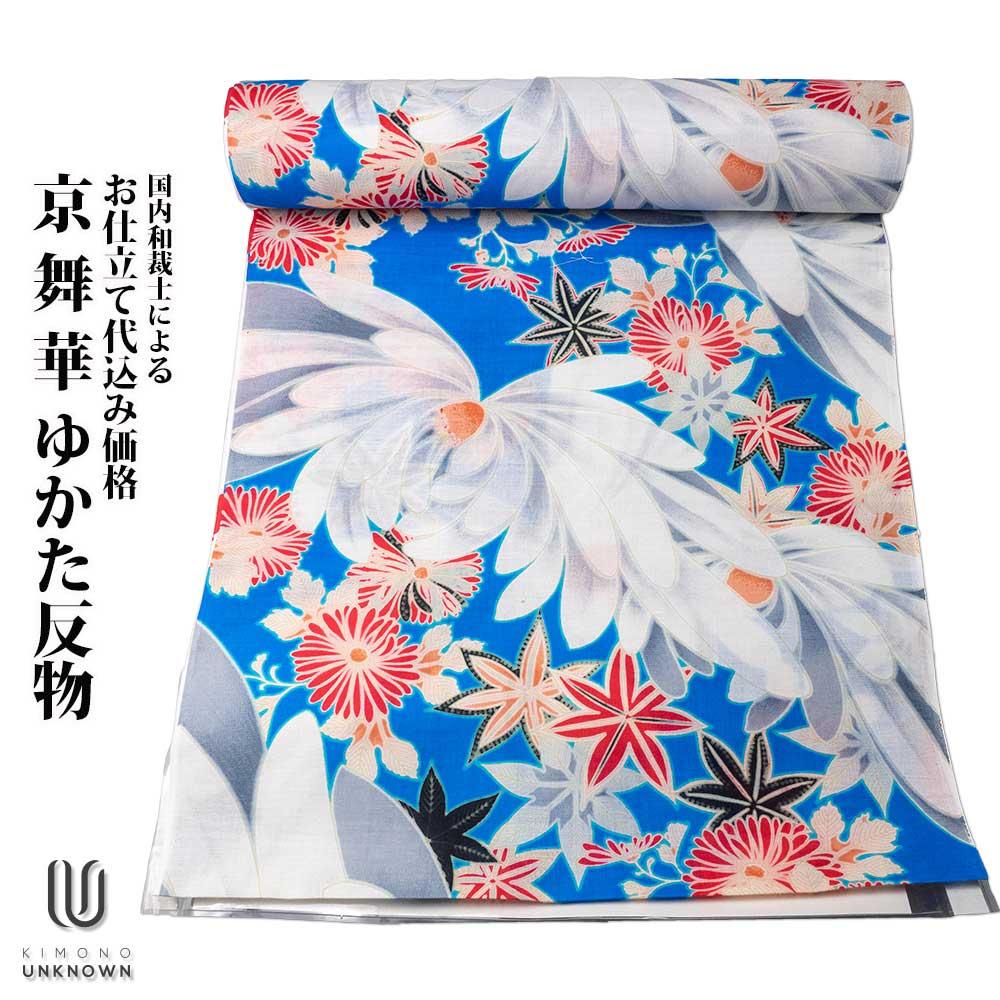 浴衣 反物|【生地代+お仕立て代込み価格】京舞華ゆかた反物|日本製|浴衣|綿|レトロ|花柄|青|白|赤|