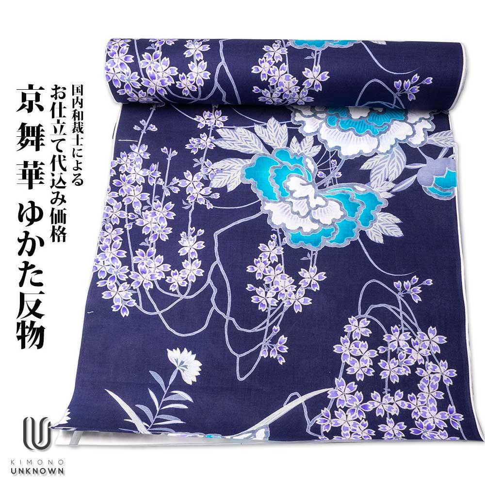 浴衣 反物 【生地代+お仕立て代込み価格】京舞華ゆかた反物 日本製 浴衣 綿 レトロ 花柄 紺 紫 水色 