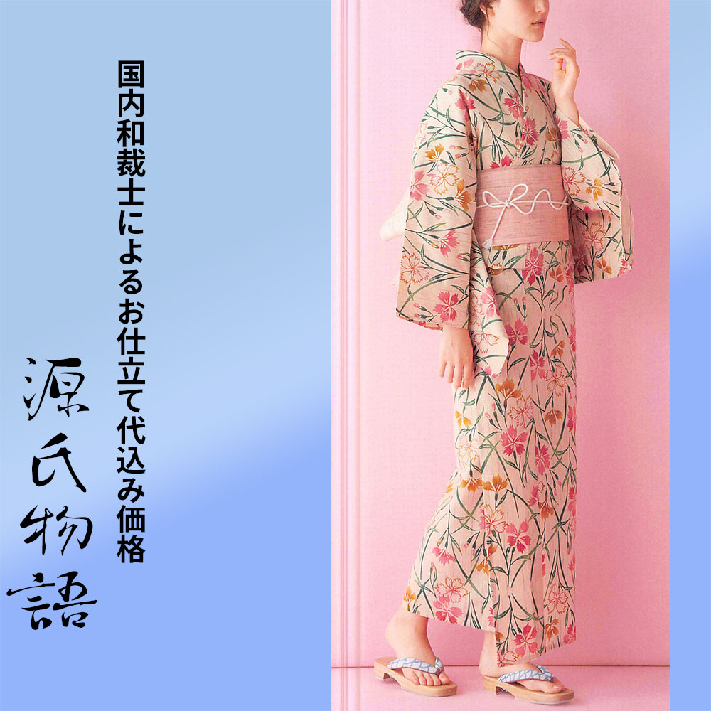 浴衣 反物|【生地代+お仕立て代込み価格】源氏物語ゆかた反物-47|花柄|総柄|ベージュ|ピンク|緑|