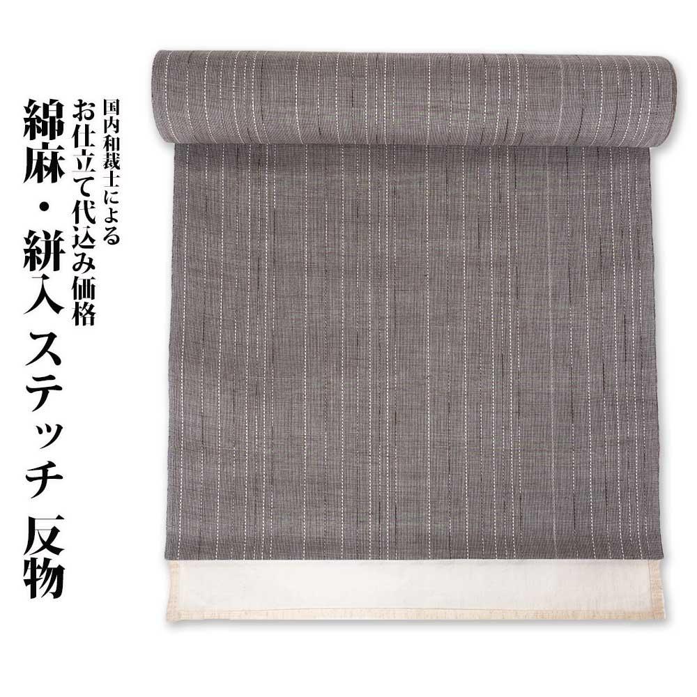 浴衣 反物 【生地代+お仕立て代込み価格】綿麻・絣入りステッチ反物-br