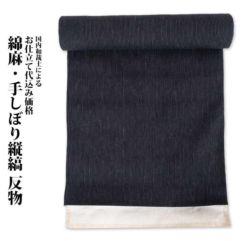 浴衣 反物|【生地代+お仕立て代込み価格】綿麻・手しぼり縦縞_反物-bk