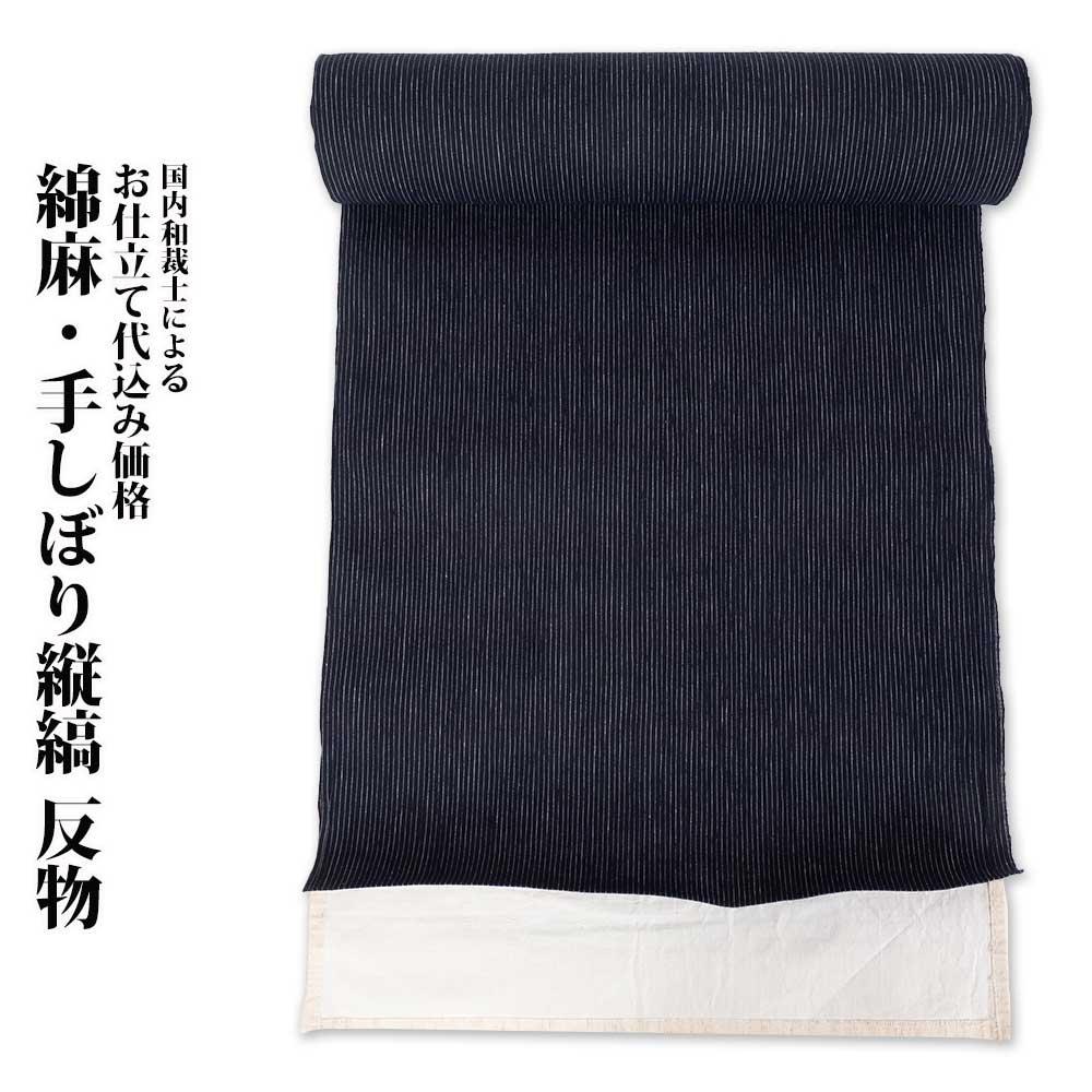 浴衣 反物|【生地代+お仕立て代込み価格】綿麻・手しぼり縦縞_反物-nv