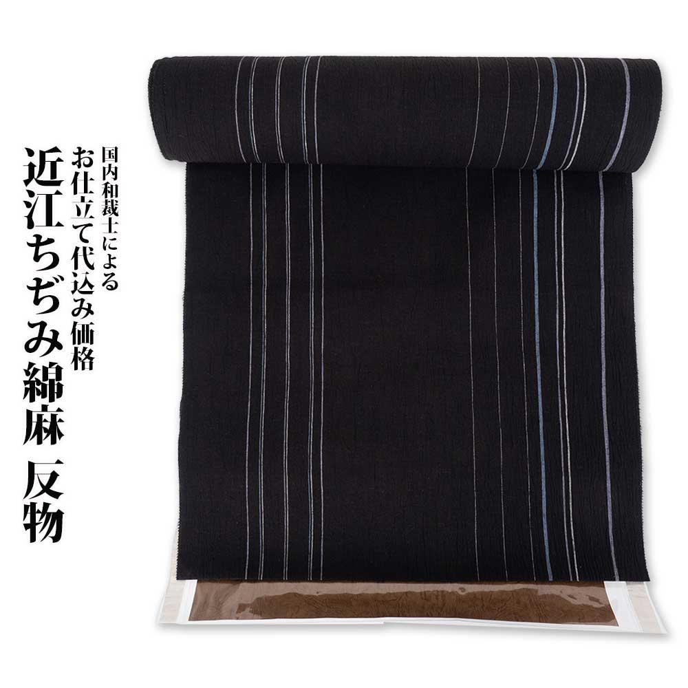 浴衣 反物|【生地代+お仕立て代込み価格】近江ちぢみ綿麻_反物-gr