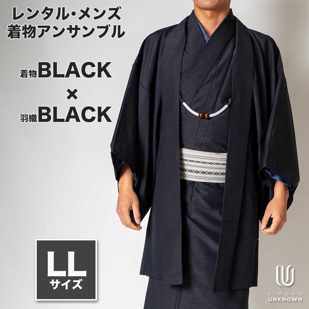 【レンタル】メンズ着物アンサンブル【対応身長175cm~185cm】【 LLサイズ】フルセットー着物ブラック×羽織ブラック|往復送料無料|和服|お正月|初詣|和装|男性用|紳士用|