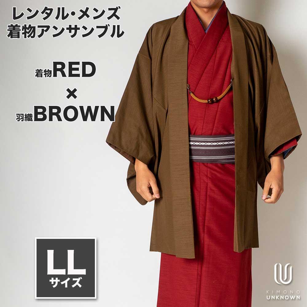 【レンタル】メンズ着物アンサンブル【対応身長175cm~185cm】【 LLサイズ】フルセットー着物レッド×羽織ブラウン|往復送料無料|和服|お正月|初詣|和装|男性用|紳士用|