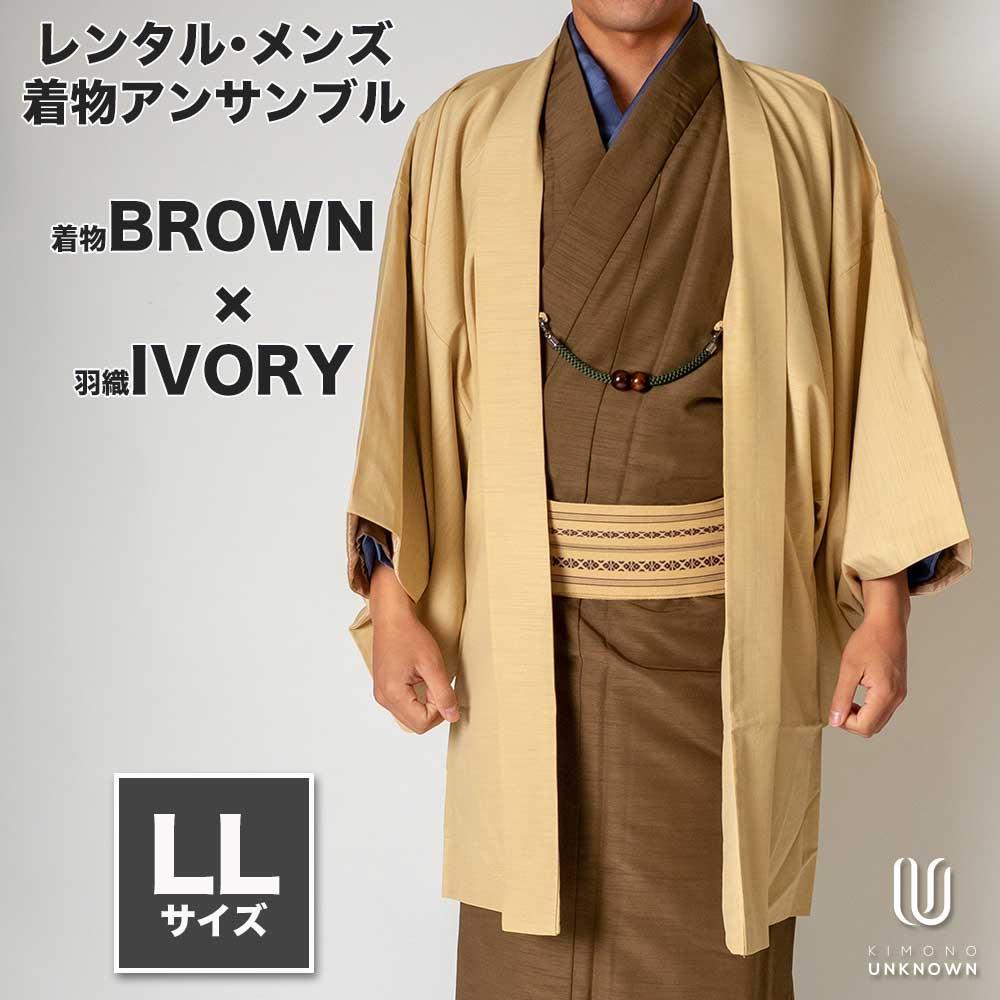 【レンタル】メンズ着物アンサンブル【対応身長175cm~185cm】【 LLサイズ】フルセットー着物ブラウン×羽織アイボリー|往復送料無料|和服|お正月|初詣|和装|男性用|紳士用|