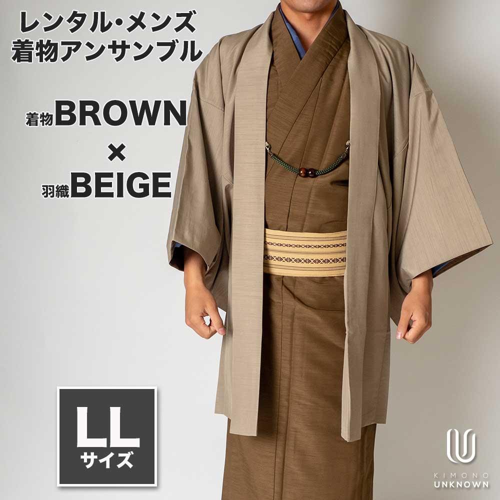 【レンタル】メンズ着物アンサンブル【対応身長175cm~185cm】【 LLサイズ】フルセットー着物ブラウン×羽織ベージュ|往復送料無料|和服|お正月|初詣|和装|男性用|紳士用|
