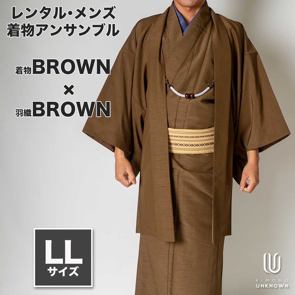 【レンタル】メンズ着物アンサンブル【対応身長175cm~185cm】【 LLサイズ】フルセットー着物ブラウン×羽織ブラウン|往復送料無料|和服|お正月|初詣|和装|男性用|紳士用|