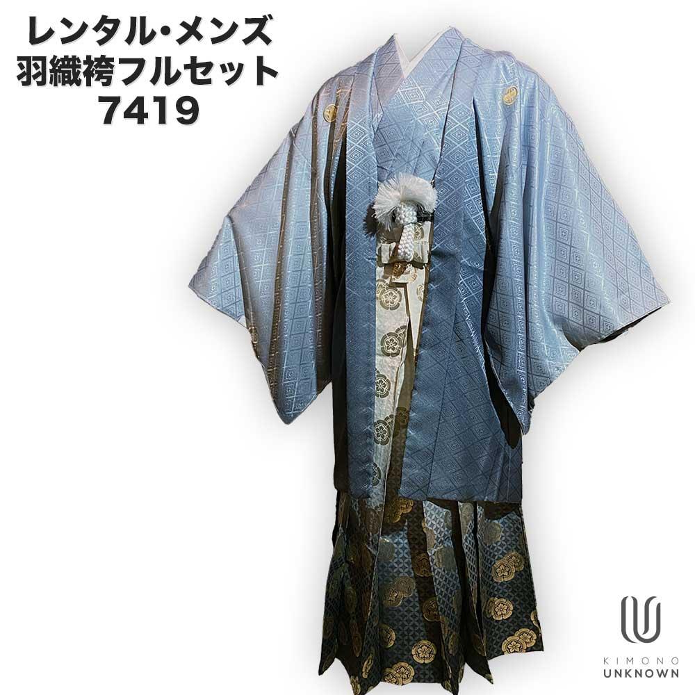 【レンタル】【成人式】安心の最大1ヶ月レンタル可能 男性用レンタル紋付き袴フルセット-7419
