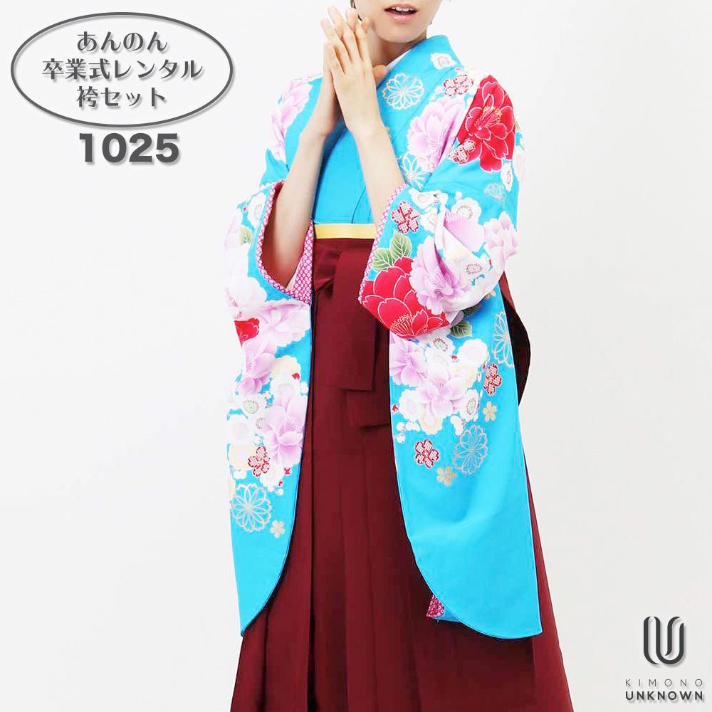 【レンタル】【対応身長157cm~165cm】【キュート】卒業式レンタル袴フルセット-1025|マルチカラー|花柄|桜|水色|臙脂|