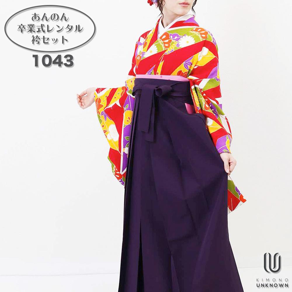 【レンタル】【対応身長157cm~165cm】【レトロ】卒業式レンタル袴フルセット-1043|マルチカラー|花柄|矢絣|赤|紫|