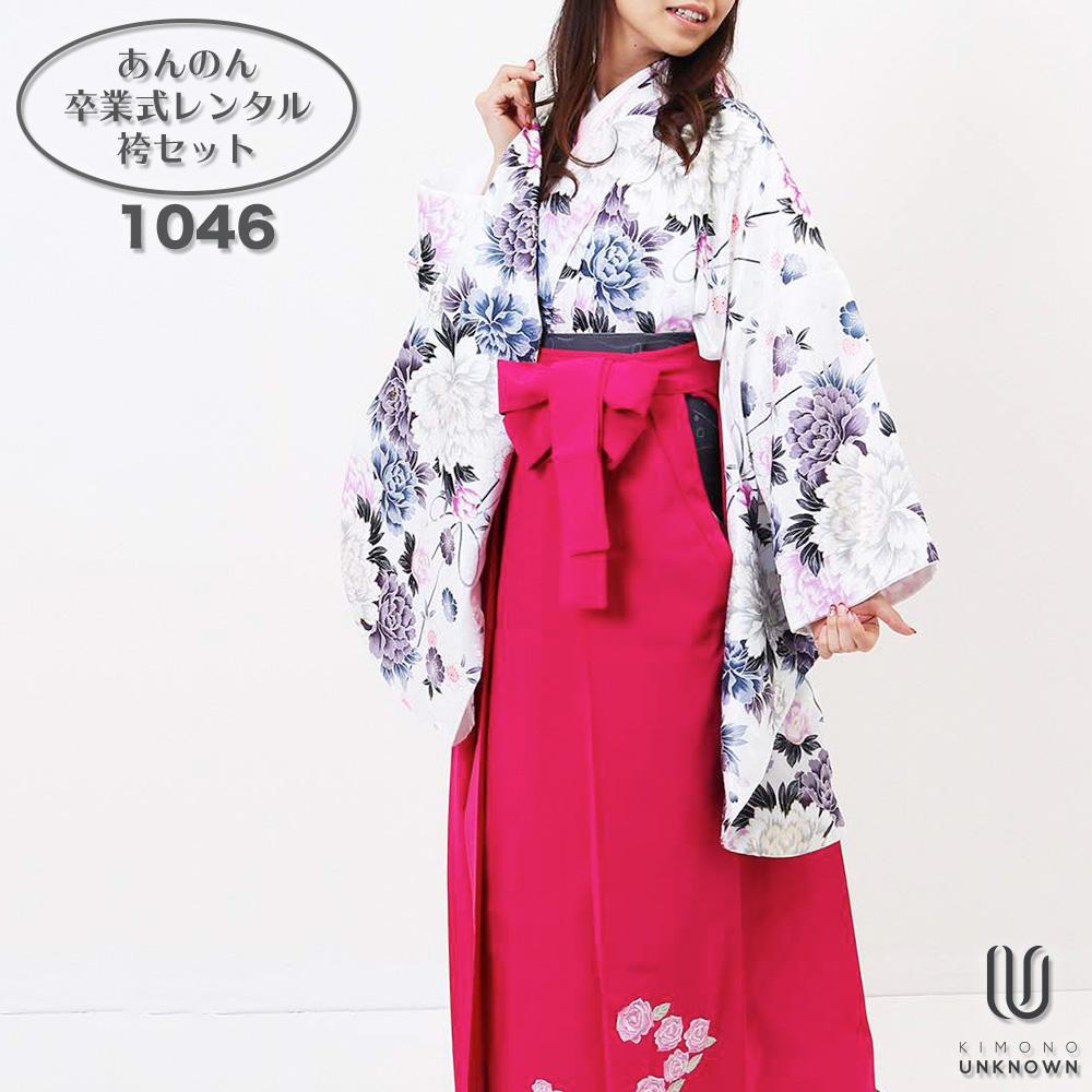 【レンタル】【対応身長157cm~165cm】【キュート】卒業式レンタル袴フルセット-1046|マルチカラー|花柄|牡丹|白|グレー|ピンク|