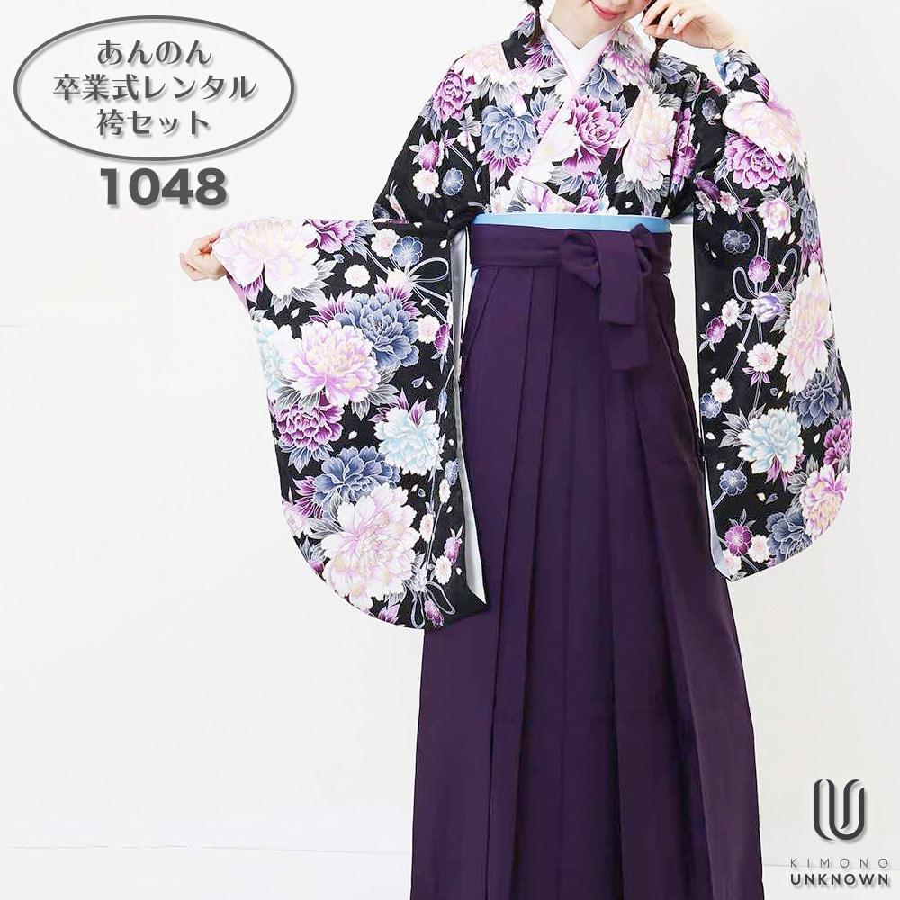 【レンタル】【対応身長157cm~165cm】【キュート】卒業式レンタル袴フルセット-1048|マルチカラー|花柄|牡丹|黒|紫|