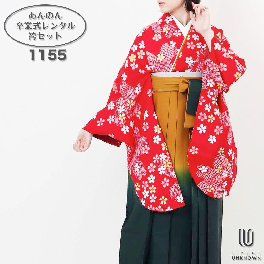 【レンタル】【対応身長157cm~165cm】【正統派】卒業式レンタル袴フルセット-1155|マルチカラー|花柄|桜|赤|からし色|緑|