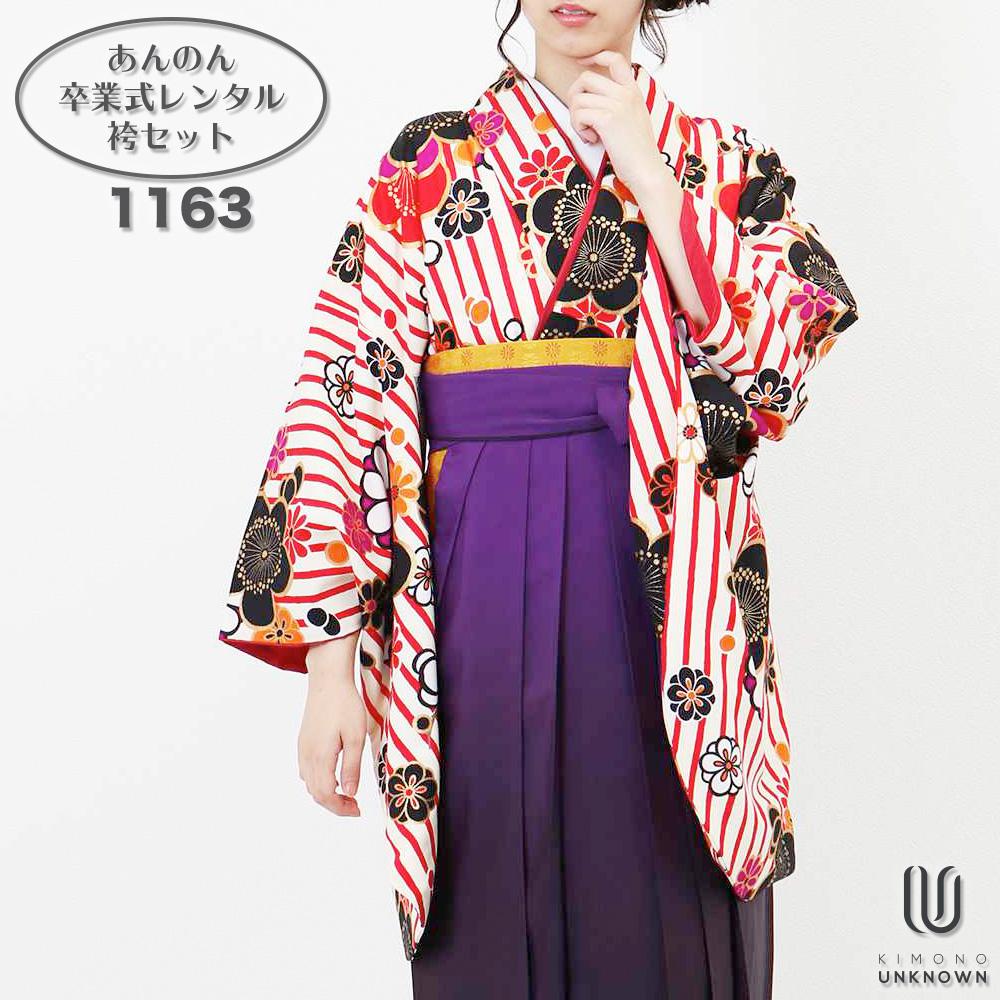 【レンタル】【対応身長157cm~165cm】【キュート】卒業式レンタル袴フルセット-1163|マルチカラー|花柄|梅|ストライプ|オレンジ|紫|