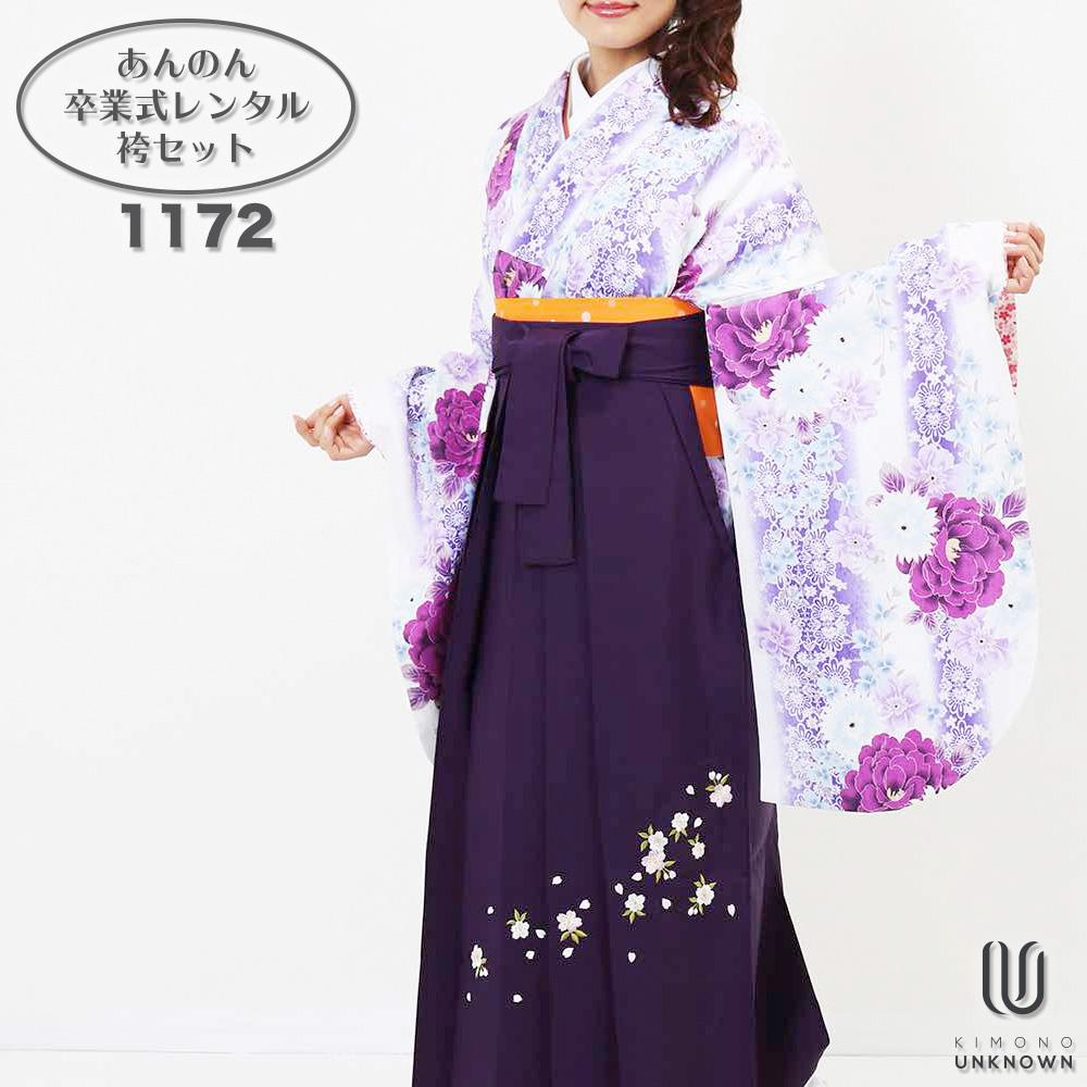 【レンタル】【対応身長157cm~165cm】【キュート】卒業式レンタル袴フルセット-1172|マルチカラー|花柄|牡丹|白|紫|